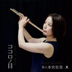 本宮宏美 ココロノ目 CD