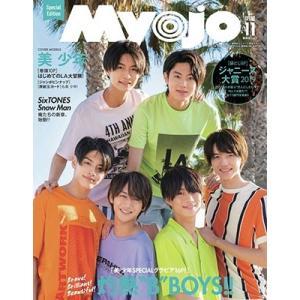 美 少年版 Myojo2019年11月号 スペシャルエディション Mook|tower