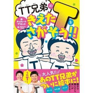チョコレートプラネット TT兄弟ときえたTをさがそう!! Book