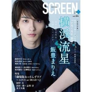 Screen+プラス Vol.64 Magazine|tower