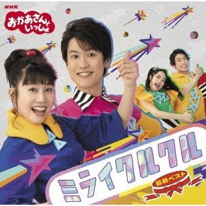 花田ゆういちろう NHKおかあさんといっしょ 最新ベスト ミライクルクル CD ※特典あり