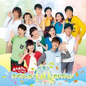 Various Artists NHK おかあさんといっしょ スペシャル60セレクション CD ※特典あり