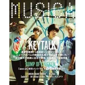 MUSICA 2019年9月号 Magazine