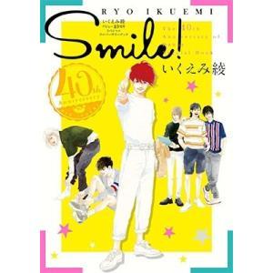 いくえみ綾 いくえみ綾デビュー40周年 スペシャルアニバーサリーブック SMILE! COMIC