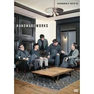 バナナマン バナナマン×東京03 handmade works 2019 DVD ※特典あり