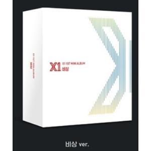 X1 飛翔: Quantum Leap: 1st Mini Album (飛翔 Ver.) [KIT Album] Accessories