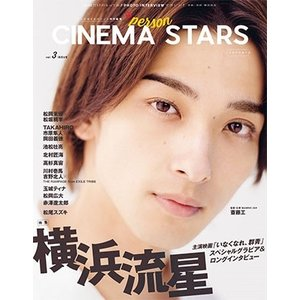 TVガイドPERSON特別編集 CINEMA STARS VOL.3 Mook|tower