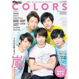 ザテレビジョンCOLORS Vol.46 SUMMER Magazine|tower