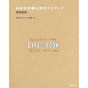 ほぼ日刊イトイ新聞 ほぼ日手帳公式ガイドブック2020 Book