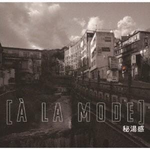 秘湯感 [A LA MODE] CD