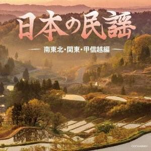 Various Artists 日本の民謡 〜南東北・関東・甲信越編〜 CD