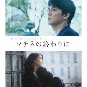 福山雅治 映画「マチネの終わりに」オリジナル・サウンドトラック CD