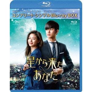 星から来たあなた BOX2<コンプリート・シンプルBlu-ray BOX><期間限定生産版> Blu-ray Disc