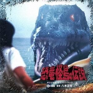 八木正生 恐竜・怪鳥の伝説 オリジナル・サウンドトラック CD