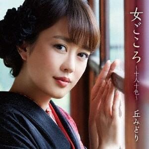 丘みどり 女ごころ〜十人十色〜 CD ※特典あり