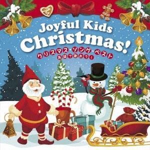 Various Artists Joyful Kids Christmas! クリスマス・ソング・ベスト〜英語で歌おう!〜 CD