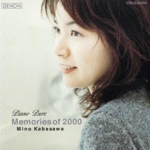 加羽沢美濃 ピアノ・ピュア〜メモリー・オブ・2000 オンデマンドCD