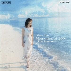 加羽沢美濃 ピアノ・ピュア〜メモリー・オブ・2001 オンデマンドCD