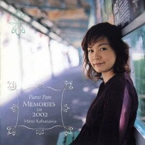 加羽沢美濃 ピアノ・ピュア〜メモリー・オブ・2002 オンデマンドCD