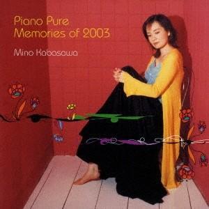 加羽沢美濃 ピアノ・ピュア〜メモリー・オブ・2003 オンデマンドCD