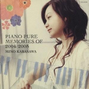 加羽沢美濃 ピアノ・ピュア〜メモリー・オブ・2004/2005 オンデマンドCD