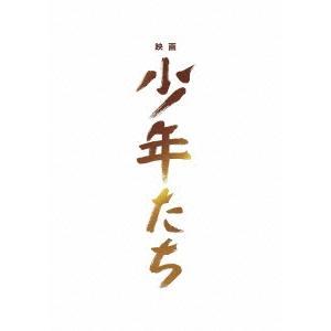 映画 少年たち 特別版 DVD ※特典あり|tower