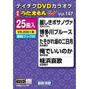 DVDカラオケ うたえもん W (147) DVD