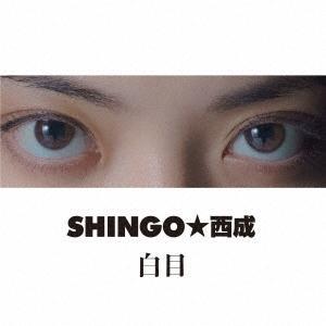 SHINGO☆西成 白目 CD