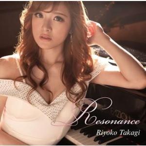 高木里代子 Resonance CD
