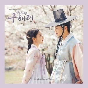 Original Soundtrack 新米史官ク・ヘリョン CD