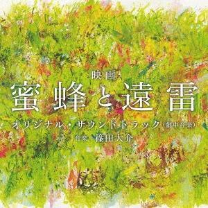 篠田大介 映画「蜜蜂と遠雷」オリジナル・サウンドトラック CD