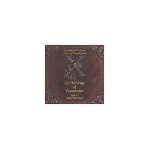 X JAPAN 破滅に向かって(CD EDITION) 1992.1.7 TOKYO DOME LI...