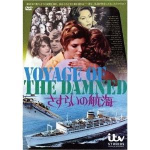 さすらいの航海(スペシャル・プライス) DVD