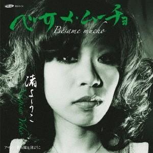 渚ようこ ベサメ・ムーチョ c/w アマン<限定盤> 7inch Single