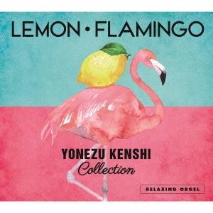 α波オルゴール〜Lemon・Flamingo〜米津玄師コレクション CD