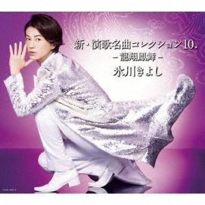 氷川きよし 新・演歌名曲コレクション10 -龍翔鳳舞- [CD+DVD]<初回完全限定スペシャル盤/Aタイプ> CD ※特典あり