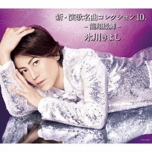 氷川きよし 新・演歌名曲コレクション10 -龍翔鳳舞-<通常盤/Bタイプ> CD ※特典あり