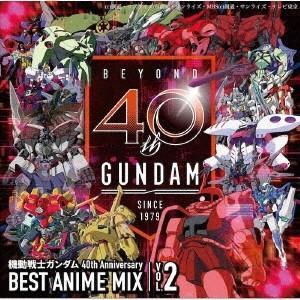 Various Artists 機動戦士ガンダム 40th Anniversary BEST ANIME MIX vol.2 CD ※特典あり