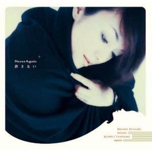 岩崎宏美 Never Again 許さない (+7)<タワーレコード限定/完全生産限定盤> SHM-...