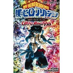 堀越耕平 僕のヒーローアカデミア公式キャラクターブック2 Ultra Analysis COMIC