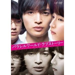パラレルワールド・ラブストーリー DVD ※特典あり|tower
