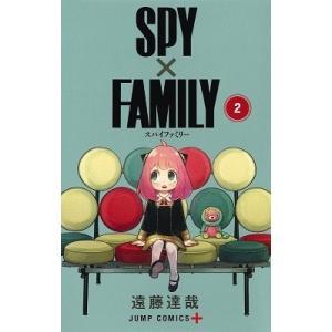 遠藤達哉 SPY×FAMILY 2 COMIC