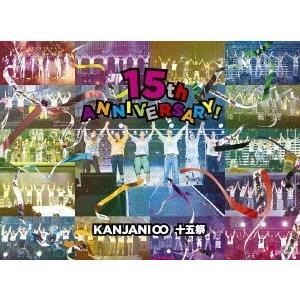 関ジャニ∞ 十五祭<通常盤> DVD