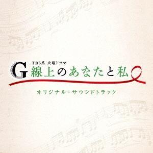 Original Soundtrack TBS系 火曜ドラマ G線上のあなたと私 オリジナル・サウンドトラック CD