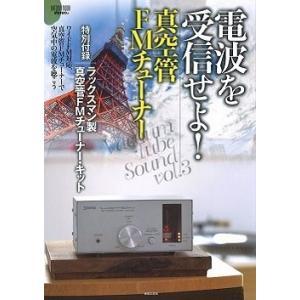 Stereo 電波を受信せよ! 真空管FMチューナー 特別付録:ラックスマン製真空管FMチューナー・...