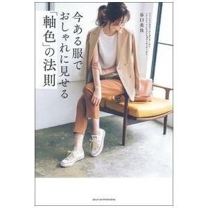 谷口美佳 今ある服でおしゃれに見せる「軸色」の法則 Book