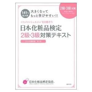 小西さやか 大きくなってもっと学びやすい!! 日本化粧品検定 2級・3級対策テキスト コスメの教科書...