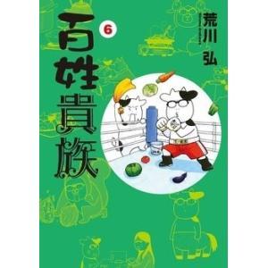 荒川弘 百姓貴族 6<フィギュア付き特装版> COMIC ※特典あり
