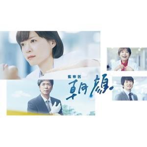 監察医 朝顔 Blu-ray BOX Blu-ray Disc