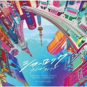 菅野祐悟 フジテレビ系ドラマ シャーロック アントールドストーリーズ オリジナルサウンドトラック CD